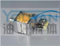 BS-2 油研闭锁电磁铁 YOUYAN闭锁电磁铁