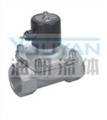 2W400-40 2W500-50油研直动式电磁阀 YOUYAN直动式电磁阀