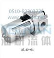 AL40-02 AL40-03 AL40-04 油研油雾器 YOUYAN油雾器