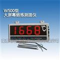 壁挂式熔炼测温仪