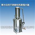 断水自控不锈钢蒸馏水器