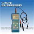 铁基/非铁基涂层测厚仪CM-8822