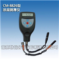 涂层测厚仪CM-8826