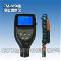 涂层测厚仪CM-8856