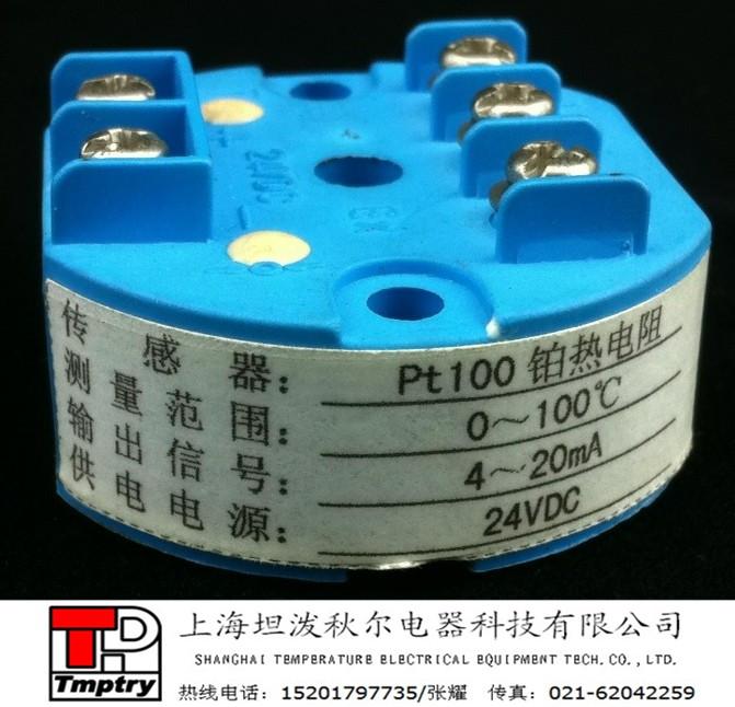 pt100温度变送器_温度传感器/热敏电阻