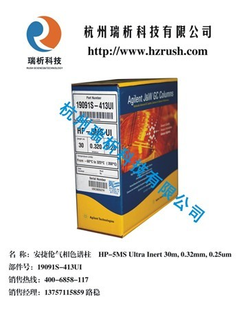 HP-5MS Ultra Inert 30m, 0.32mm, 0.25um