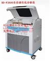 HD-F2600全自动生化分析仪